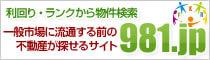 競売不動産を探すなら981.jp